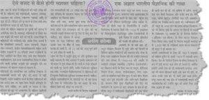 dastak-kiran-maheshwari-blog-print